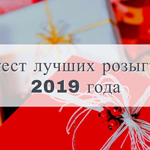 Дайджест лучших розыгрышей 2019 года
