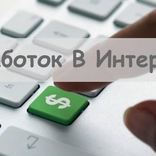 Як заробити в інтернеті: ТОП-5 кращих способів