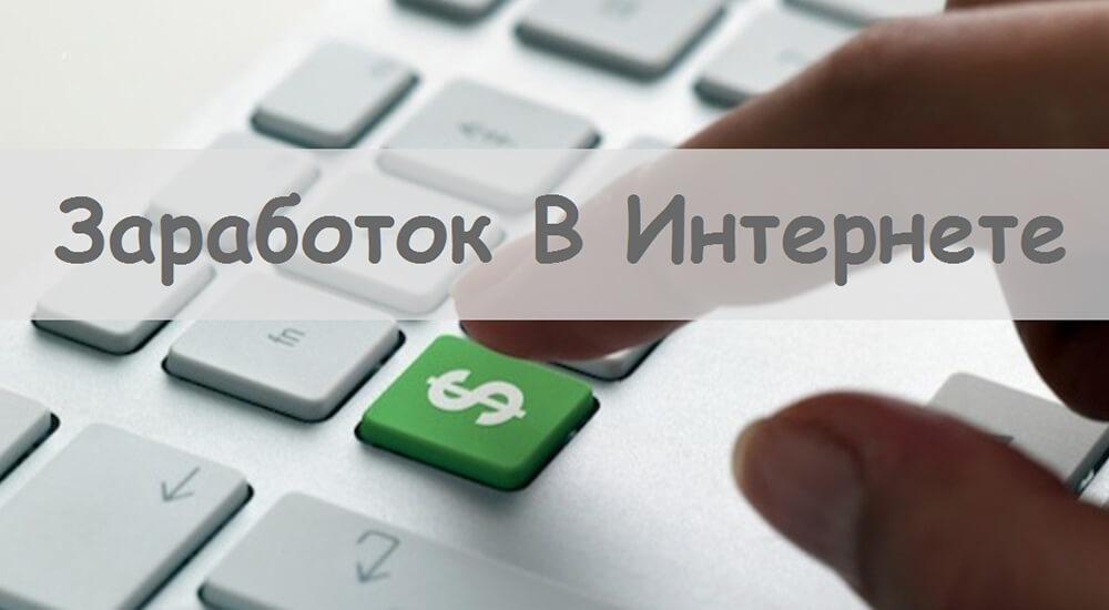 Как заработать в интернете: ТОП-5 лучших способов